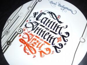 hat sanatı ile tabak üzerine yazı, anneler günü için hediyelik tabak yazısı